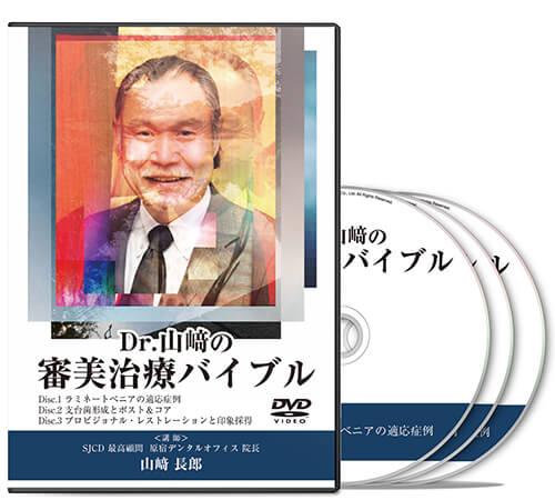 Dr.山崎の審美治療バイブル│医療情報研究所DVD