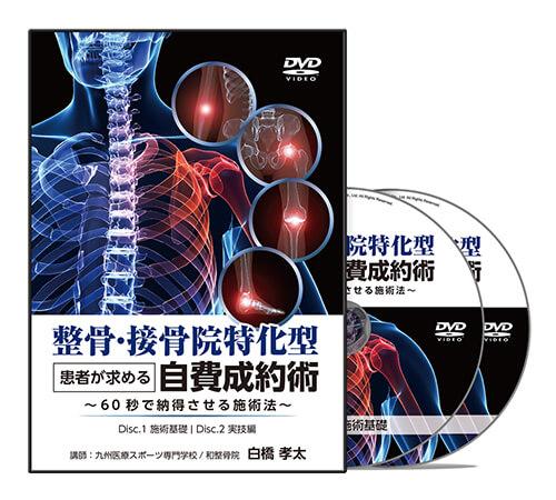 整骨・接骨院特化型 患者が求める自費成約術│医療情報研究所DVD
