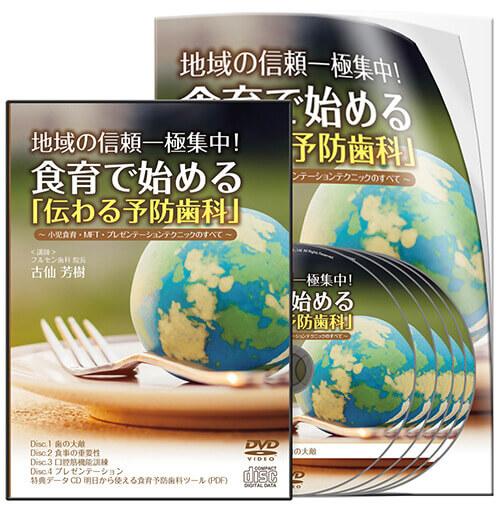 地域の信頼一極集中!食育で始める「伝わる予防歯科」│医療情報研究所DVD