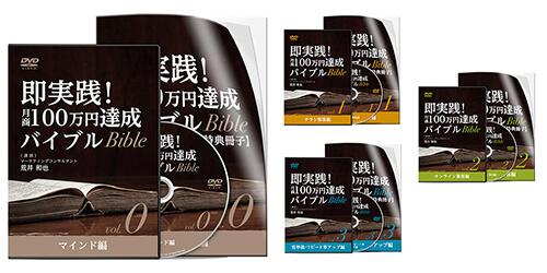 即実践! 月商100万円達成バイブル│医療情報研究所DVD