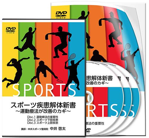 スポーツ疾患解体新書 〜運動療法が改善のカギ〜│医療情報研究所DVD