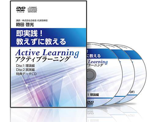 即実践!教えずに教えるアクティブラーニング│医療情報研究所DVD